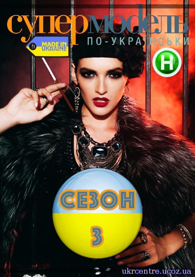 смотреть онлайн супермодель по українськи 3 сезон